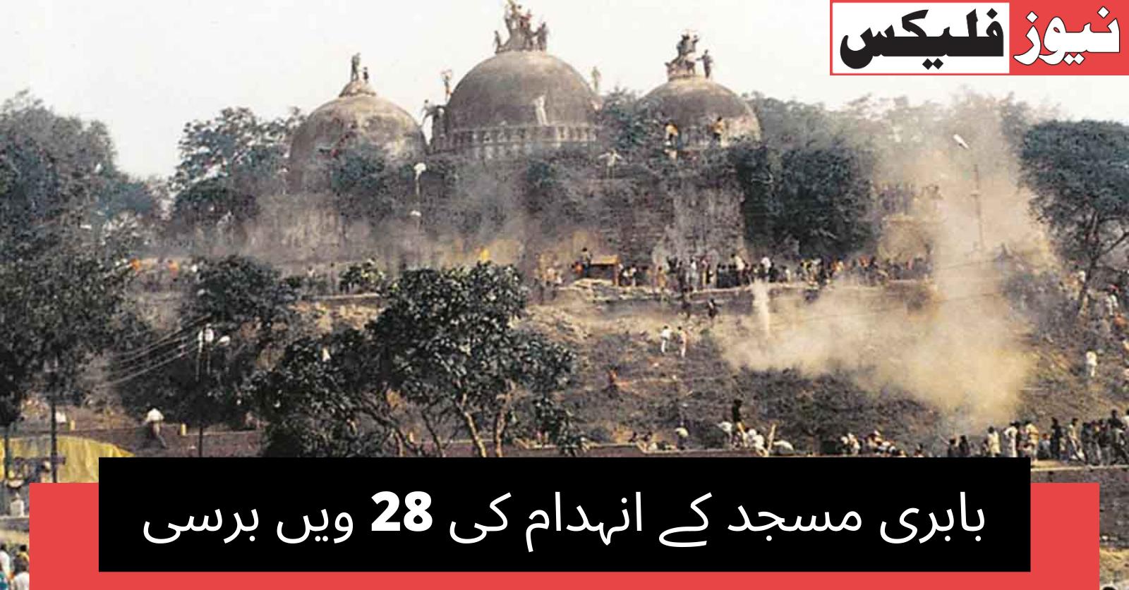 بابری مسجد کے انہدام کی 28 ویں برسی
