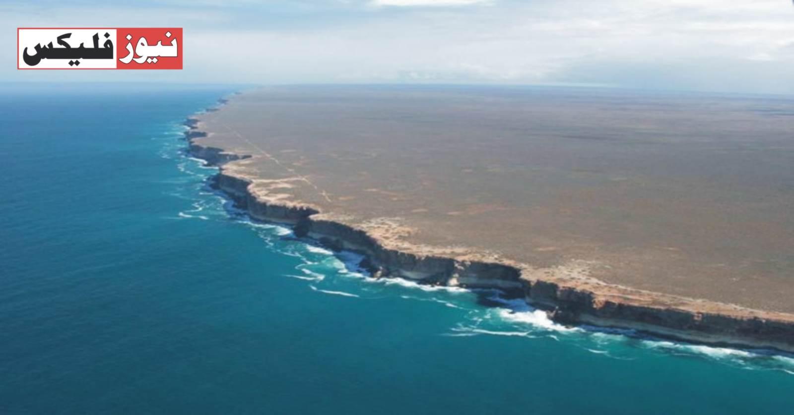 آسٹریلیا میں زمین کے اختتام کی آخری حد والی تصویر سوشل میڈیا پر وائرل ہو رہی ہے