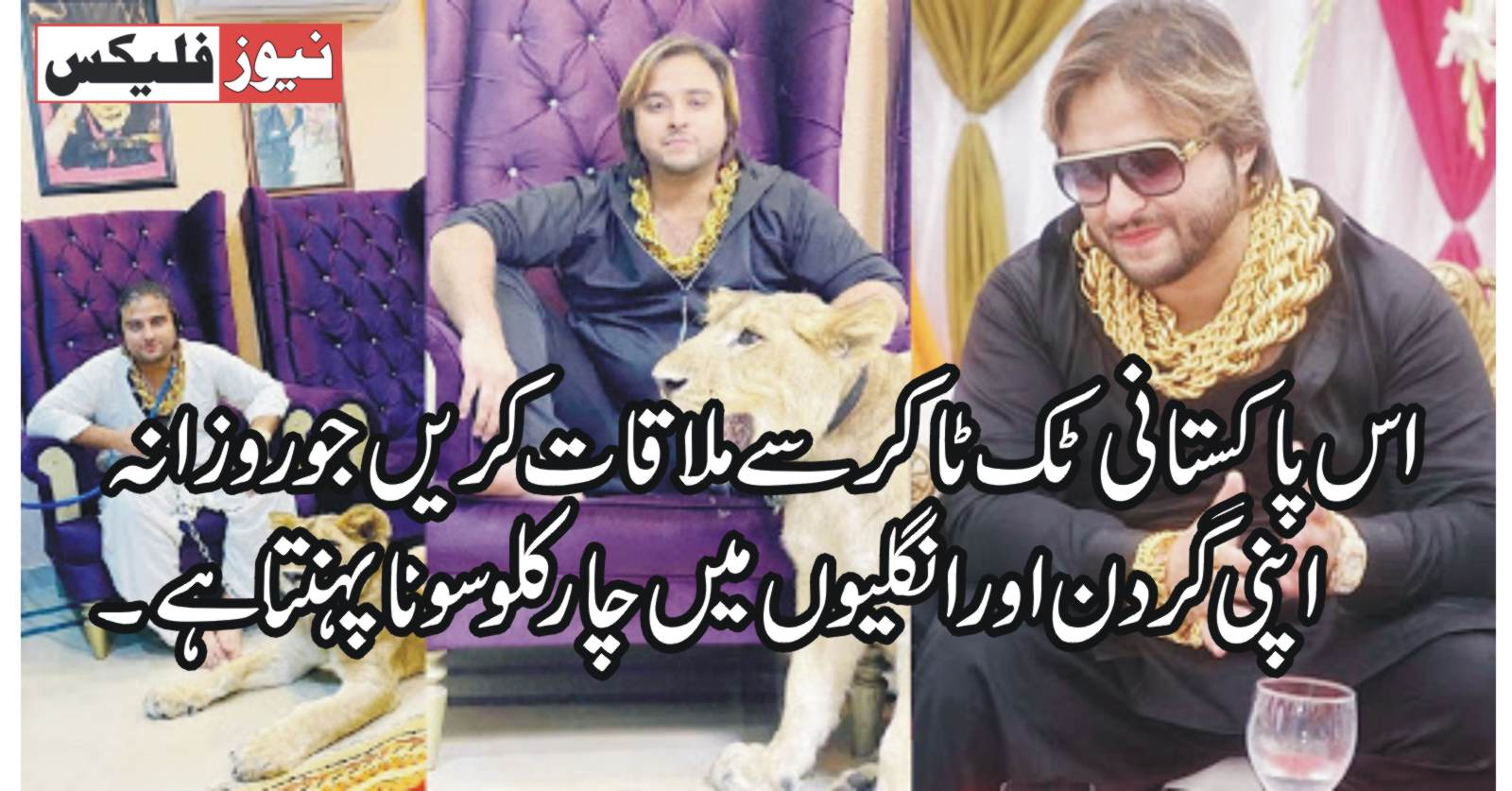 Meet This Pakistani TikToker Who Wears 4 Kilos Of Gold Around His Neck & Fingers Daily