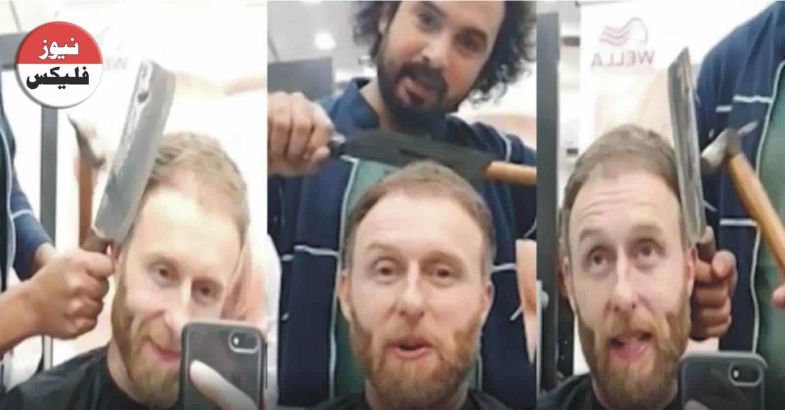 lahore-barber-uses-hammer-butcher-knife-and-fire