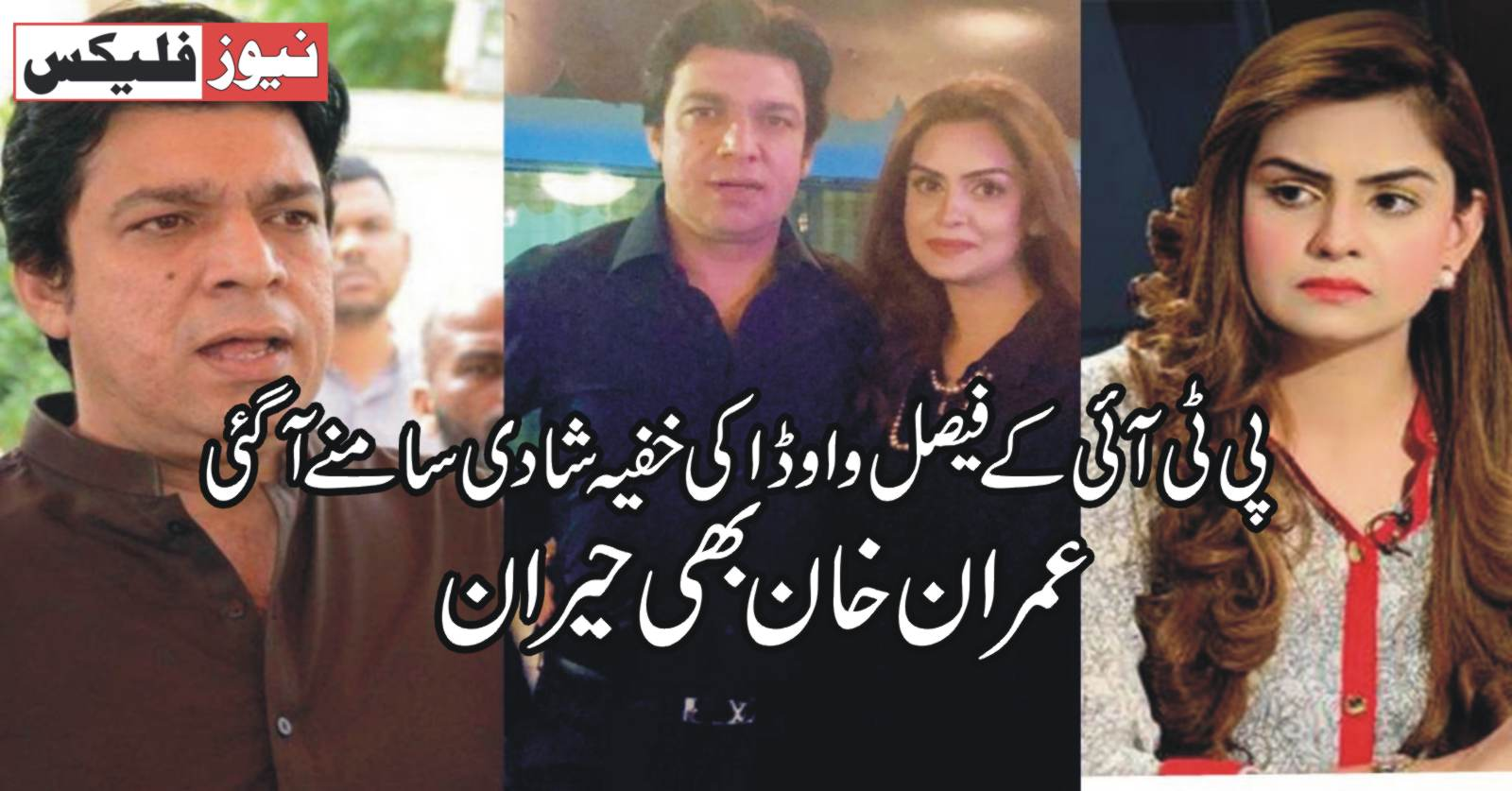 second marriage of faisal wawda