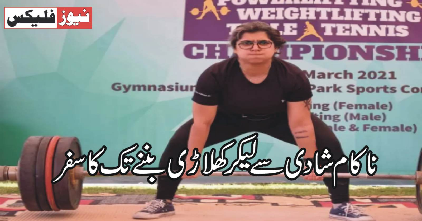 Meet Rameesha – Her Journey From A 'Failed Marriage' To Becoming An 'Athlete' Will Inspire You!