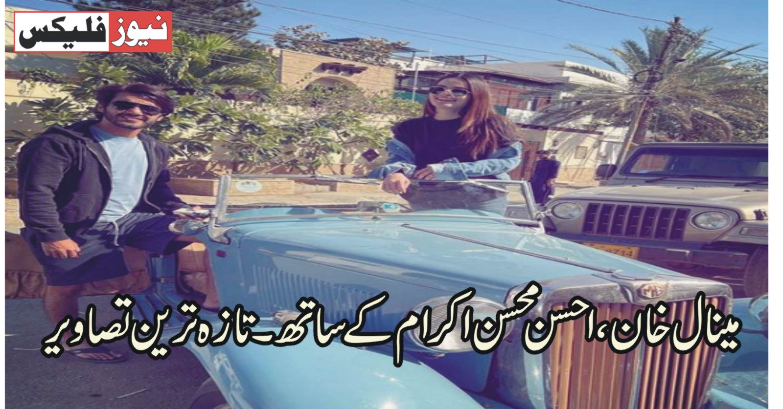 Minal Khan with Ahsan Mohsin Ikram – Latest Pictures