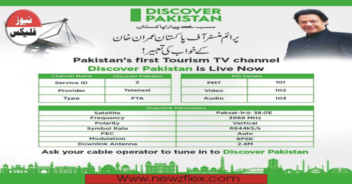 pakistans-first-tourism-tv-channel-discover-pakistan-goes-live