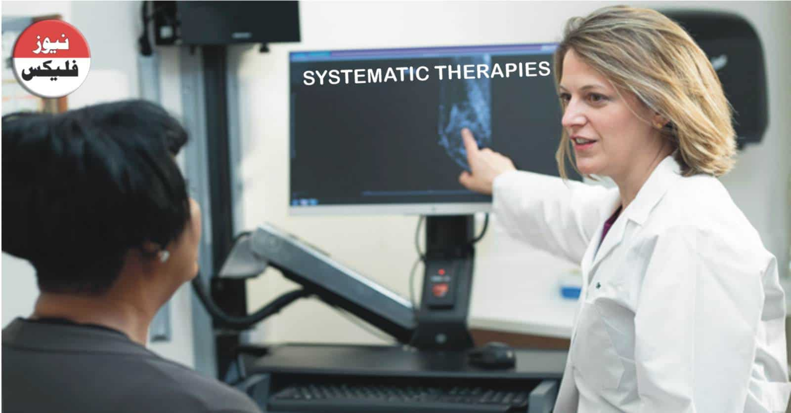 SYSTEMATIC THERAPIES