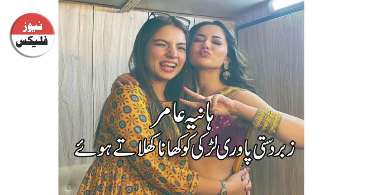 hania amir with pawri girl