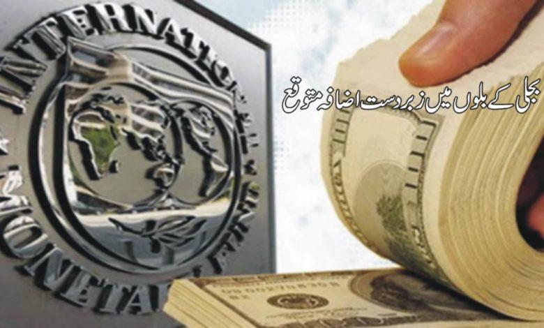 آئی ایم ایف نے پاکستان کو 500 ملین ڈالر کی قرض کی فراہمی پر اتفاق کیا ہے