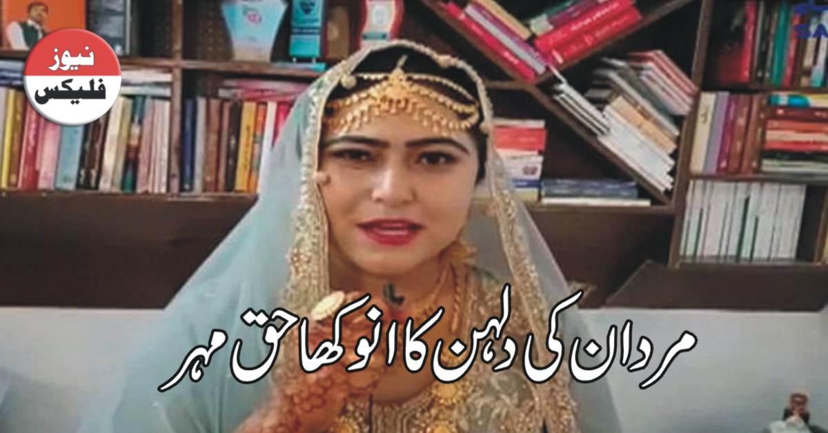 mardan bride go viral