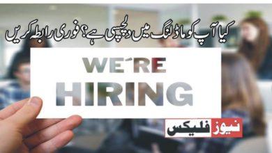 جدید میڈیا سیکٹر ایکٹنگ ماڈلنگ جابز، کراچی