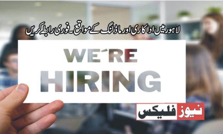 لاہور میں اداکاری اورماڈلنگ میں نوکریاں