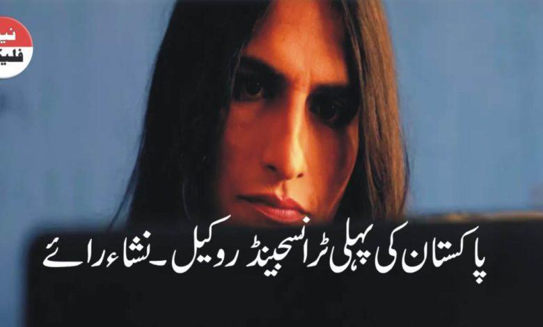 نشا راؤ پاکستان کی پہلی ٹرانسجینڈر وکیل بن گئیں