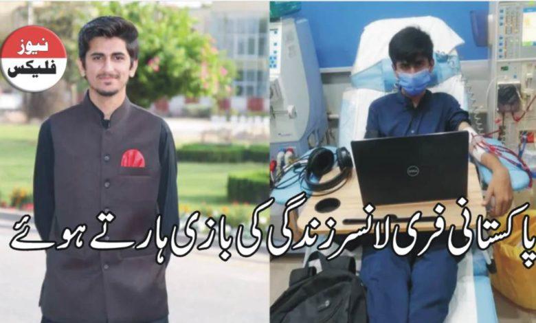 پاکستانی فری لانسرکی ڈیڈ لائنز، زندہ رہنے کیلئے 'ڈبل ٹرانسپلانٹ' کی ڈائیلاسیز کی ضرورت ہے