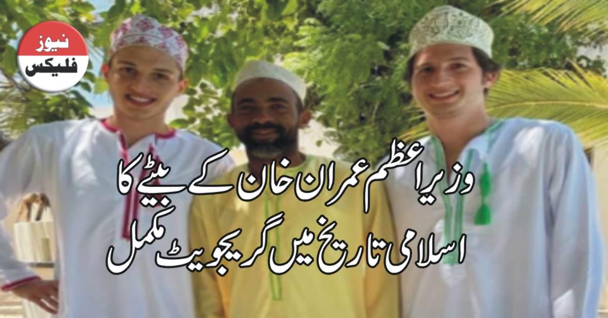 """وزیر اعظم عمران خان کے بیٹے کا برسٹل یونیورسٹی سے """"اسلامی تاریخ"""" میں گریجویٹ مکمل"""