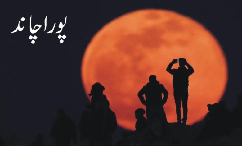 اس اتوار کو مارس سائٹنگ کے ساتھ مارچ کے پورے چاند کو دیکھیں