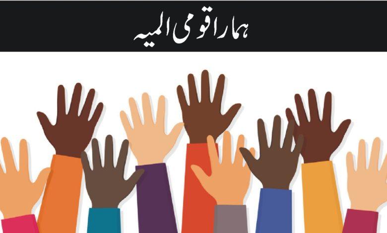 ہمارا قومی المیہ