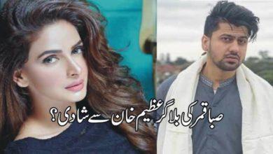اداکارہ صبا قمر اس سال بلاگر عظیم خان سے شادی کر رہی ہیں؟