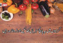 وٹامن سے بھرپور پانچ سبزیاں جو آپ کو گرمیوں میں کھانا چاہئے