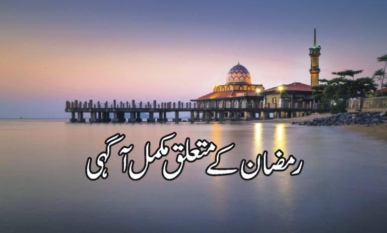 رمضان کے متعلق مکمل آگہی