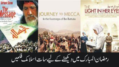 اس رمضان میں آپ کے دیکھنے کے لئے 7 سر فہرست اسلامی فلمیں!