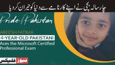 4 سالہ پاکستانی عریش نے اپنے کارنامے سے دنیا کو حیران کر دیا