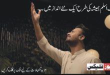 عاطف اسلم نے رمضان کے لئے خصوصی نعت جاری کی..تفصیلات لنک میں