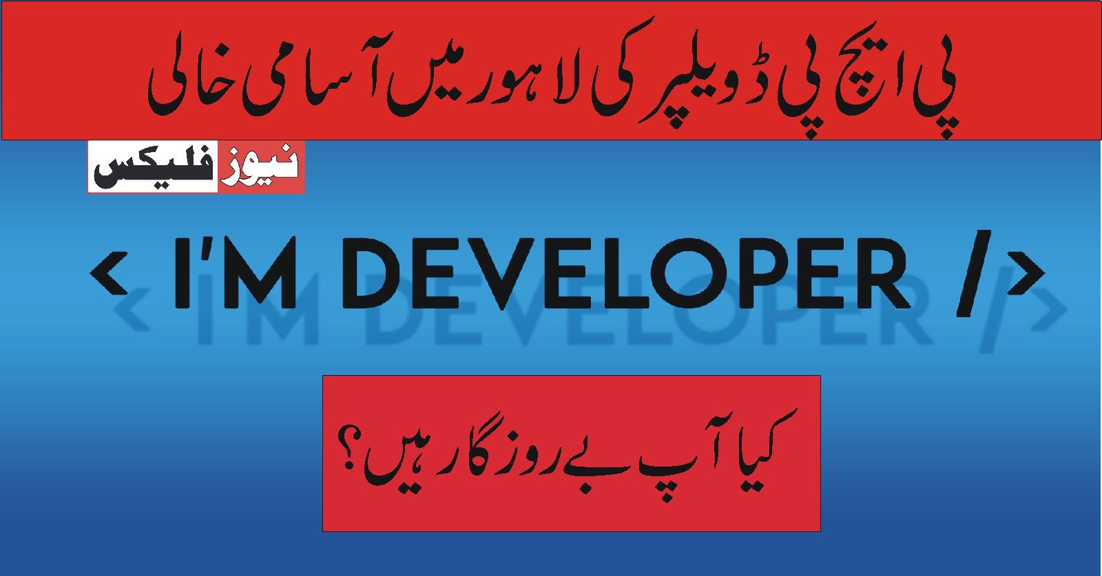 کمپیوٹر پروگرامر * پی ایچ پی ڈویلپرکی لاہور میں آسامی خالی