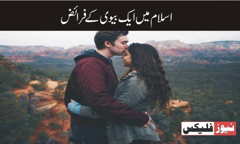 اسلام میں ایک بیوی کے فرائض