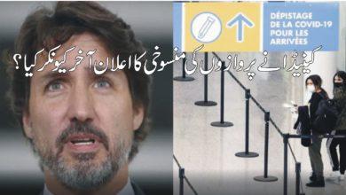 عمان کے بعد ، کینیڈا نے COVID-19 کے خوف سے پاکستان * بھارت سے مسافروں کی پروازیں معطل کردیں