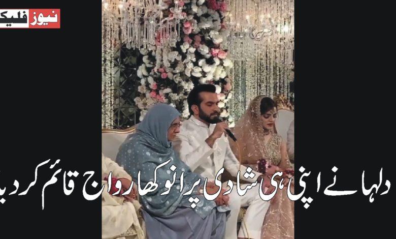 دلہا نے اپنی شادی پر سورۃ رحمٰن کی تلاوت کر کے سب کےدل جیت لیے