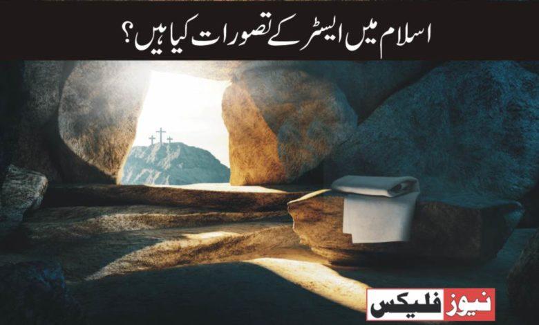 اسلام میں ایسٹر: مسیح جی اُٹھا ہے اور واپس آئے گا