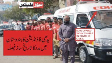 پاکستان کی ایدھی فاؤنڈیشن عالمی کرونا کے بحران کے دوران ہندوستان کی مدد کو تیار