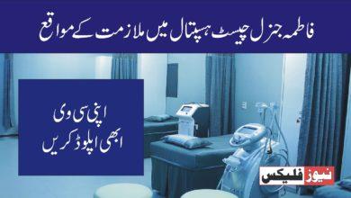 فاطمہ جناح جنرل چیسٹ اسپتال میں ملازمتیں