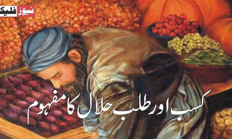 کسب اورطلب حلال کا مفھوم