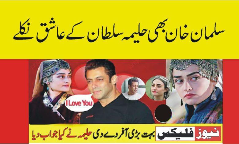 سلمان خان بھی حلیمہ سلطان کے عاشق نکلے