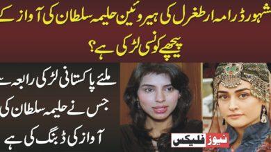 حلیمہ سلطان کی آواز کے پیچھے کون سی لڑکی ہے؟