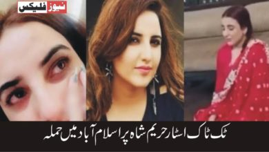 ٹک ٹوک اسٹار حریم شاہ کے دوست نے اسلام آباد میں اس پر حملہ کردیا۔ آخر ہوا کیا!