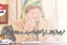عمران شرائط نے پاکستان کا سب سے بڑا اثاثہ ظاہر کیا