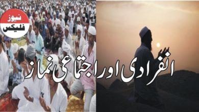 انفرادی اور اجتماعی نماز