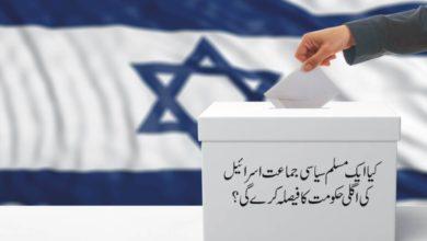 کیا ایک مسلم سیاسی جماعت اسرائیل کی اگلی حکومت کا فیصلہ کرے گی؟