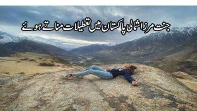 جنت مرزا شمالی پاکستان میں تعطیلات مناتے ہوئے
