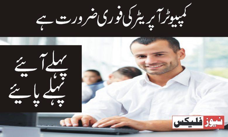 کمپیوٹر آپریٹر * اسلام آباد میں آپریٹر کی نوکریوں پر اپلائی کریں