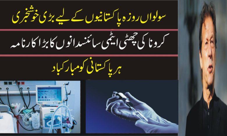 پاکستانیوں کے لیے بڑی خوشخبری