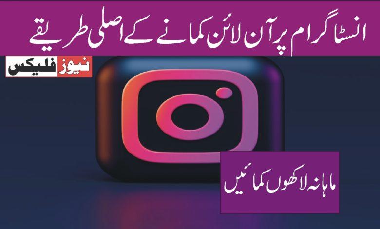 انسٹاگرام پر آن لائن کمانے کے اصلی طریقے
