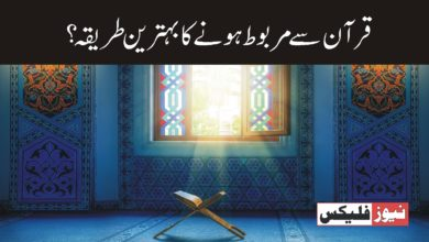 قرآن سے مربوط ہونے کا بہترین طریقہ؟