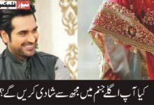 'کیا آپ اگلے جنم میں مجھ سے شادی کریں گے؟' - ہندوستانی فین نے ہمایوں سعید کوپروپوز کیا