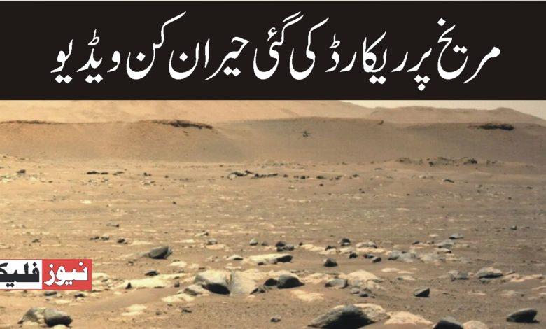 ناسا کے ہیلی کاپٹر نے تیسری بار مریخ پر اڑان بھری اور حیران کن ویڈیو لی