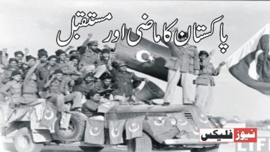 پاکستان کا ماضی اور مسقبل