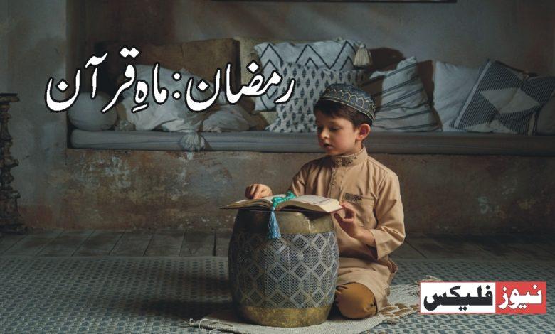 رمضان: قرآن مجید کا مہینہ