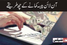 آن لائن پیسہ کمانے کے 6 طریقے