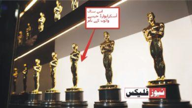 اس سال آسکرایوارڈ جیتنے والوں کے نام